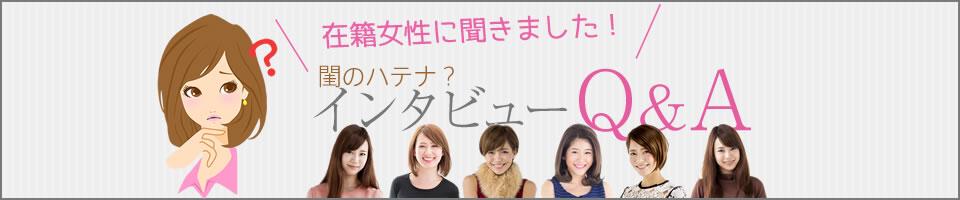 閨スペシャル:インタビューQ&Aページへ